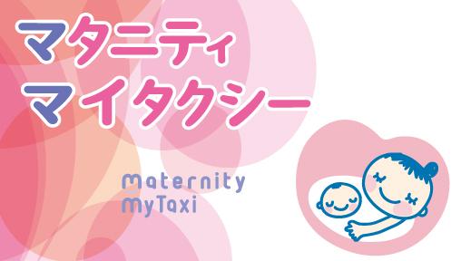 maternity-mytaxi