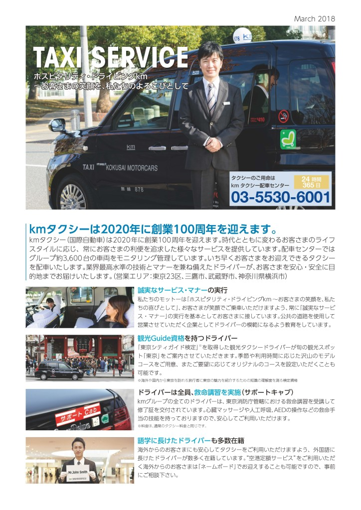 taxi_2018_ページ_1