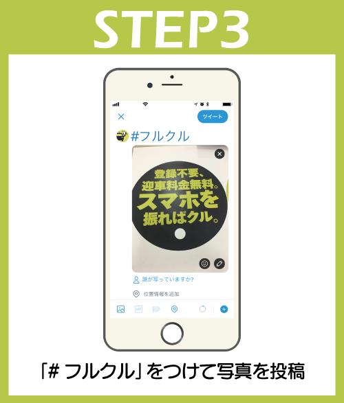 STEP3.1